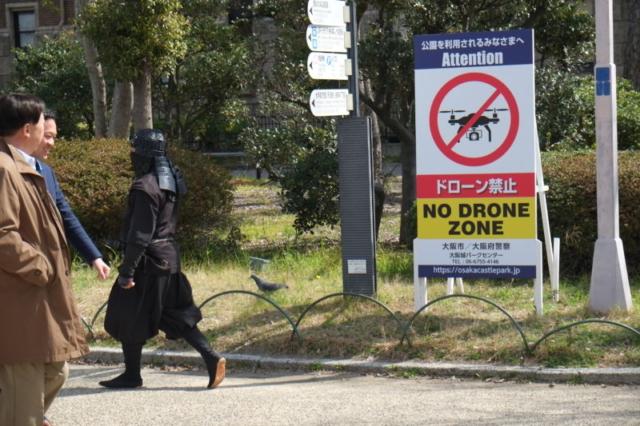 Drony w Japonii, zakaz latania dronami w Tokio i Japonii.