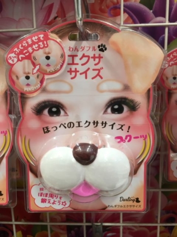 Don Quijote Cosme Darling mask